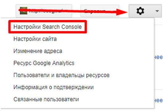 Настройки в Google Search Console